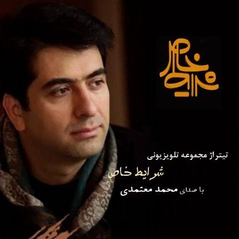 دانلود آهنگ سنتی محمد معتمدی سلام ای پاره ی تن گل از شاخه چیده