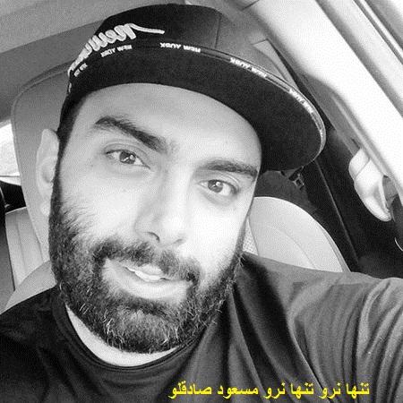 دانلود آهنگ احساسی مسعود صادقلو تنها نرو تنها نرو