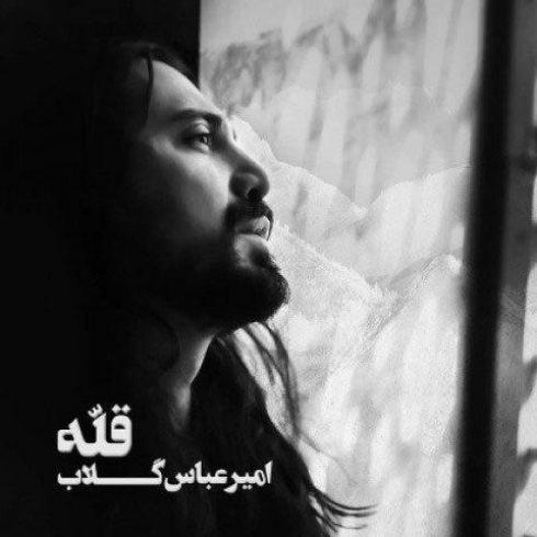 دانلود آهنگ غمگین امیر عباس گلاب من مرد لحظه های دشوارم
