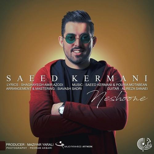 دانلود آهنگ جدید سعید کرمانی همش نشونه عشقمونه