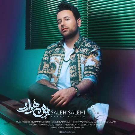 دانلود آهنگ شاد صالح صالحی به نام سفره ی دلو وا کنم پیش کی