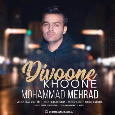 دانلود آهنگ احساسی محمد مهراد قلبت یه دیوونه خونست