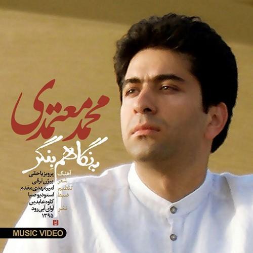 دانلود آهنگ جدید محمد معتمدی به نگاهم بنگر که تمنا دیدی