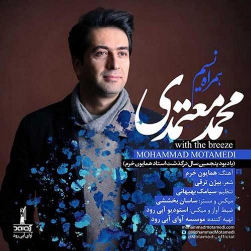 دانلود آهنگ جدید محمد معتمدی چون گل همراه نسیم میرقصد