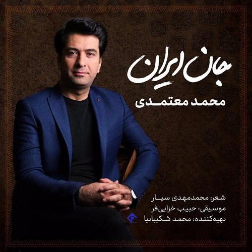 دانلود آهنگ جدید محمد معتمدی جان ایران جانان ایران
