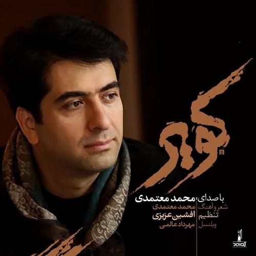 دانلود آهنگ جدید محمد معتمدی بیا بیا چو ابر بهار بر این کویر تشنه ببار