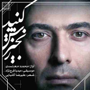 دانلود آهنگ جدید محمد معتمدی روح من فرهاد مجنونی است زنجیرش کنید