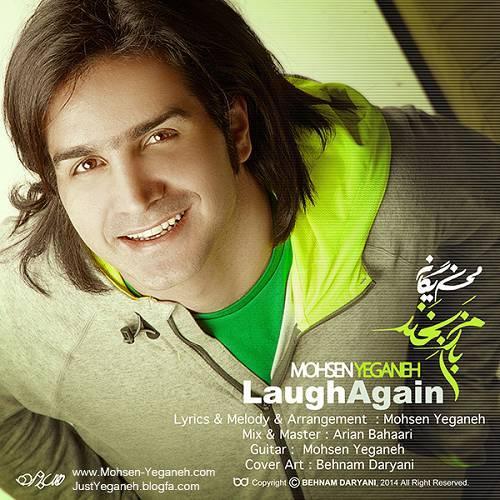 دانلود آهنگ جدید محسن یگانه بخند وقتی میخندی میگم غصه رو بی خیالش