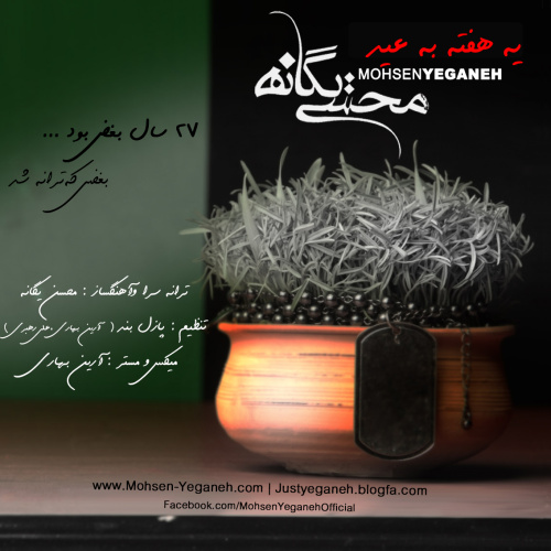 دانلود آهنگ جدید محسن یگانه ته هر زمستون یه هفته به عید