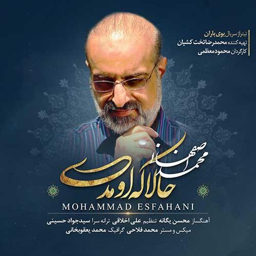 دانلود آهنگ جدید محمد اصفهانی حالا که اومدی از چی بگم برات