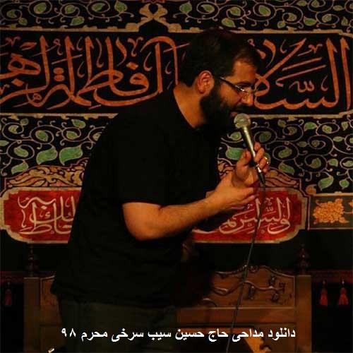 دانلود شور حاج حسین سیب سرخی به نام و صلی الله علیها زینب