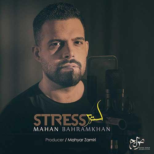 دانلود آهنگ غمگین ماهان بهرام خان بسه بیا حالم بده از استرس