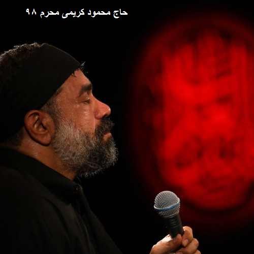 دانلود مداحی زمینه محمود کریمی به نام وای وای خدایا برادرم تشنم