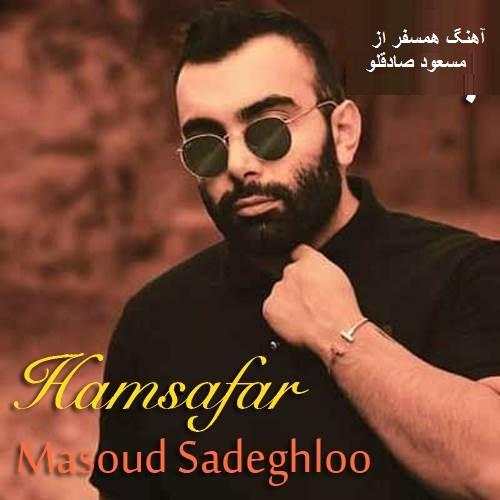 دانلود آهنگ احساسی مسعود صادقلو هم رفیقمی و هم عشقمی