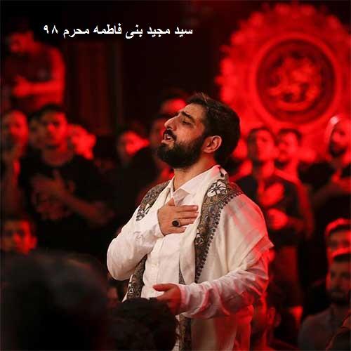 دانلود مداحی شور سید مجید بنی فاطمه به نام زینبم قافله سالار