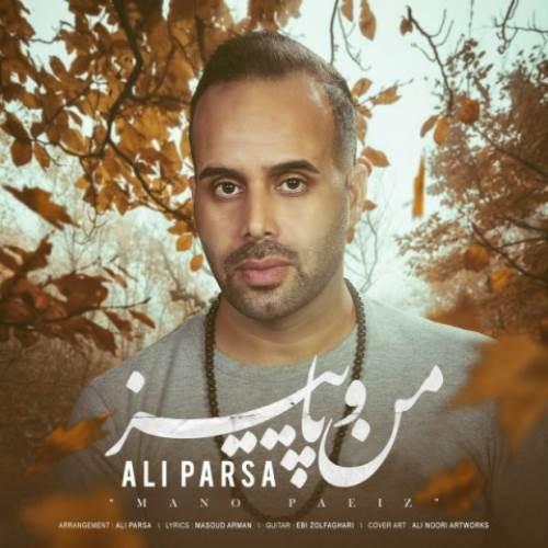دانلود آهنگ احساسی علی پارسا خاطره های زیادی از تو داریم من و پاییز