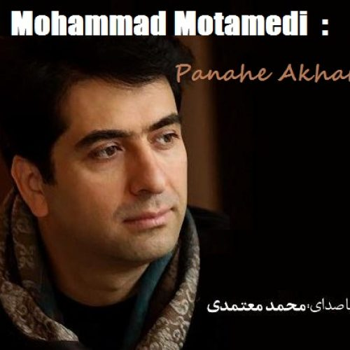 دانلود آهنگ سنتی محمد معتمدی نگاه مهربان تو پناه آخر من