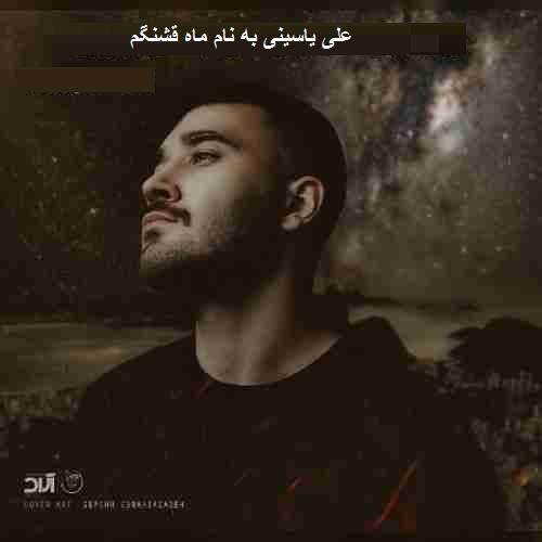 دانلود آهنگ غمگین علی یاسینی میدونی ماه قشنگمی تو