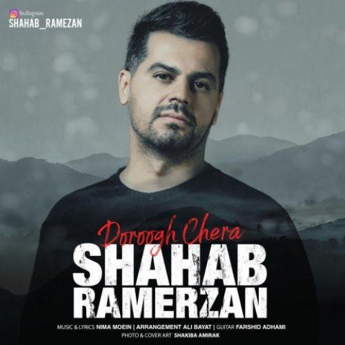 دانلود آهنگ غمگین شهاب رمضان دروغ چرا هنوز بهت فکر میکنم