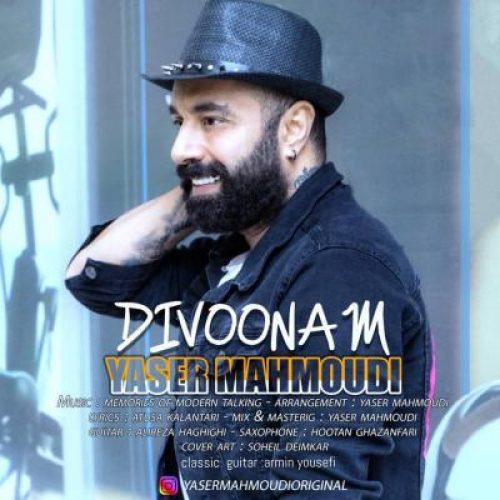 دانلود آهنگ احساسی یاسر محمودی به نام دیوونم