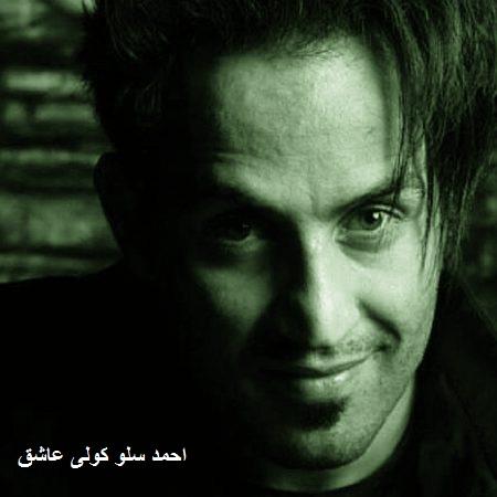 دانلود آهنگ غمگین احمد سلو آهای کولی عاشق درمیره جونم واسه چشمای نابت