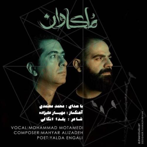 دانلود آهنگ جدید محمد معتمدی بغضم اما نشکستم شهر بی حادثه هستم