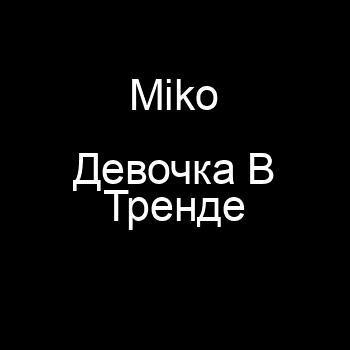 Девочка В Тренде Miko